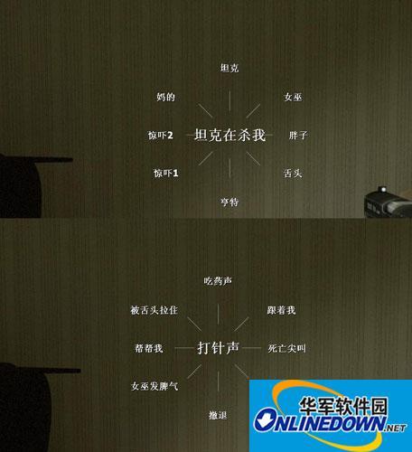 《生存之旅2》语音搞笑V+B汉化 最终通用版