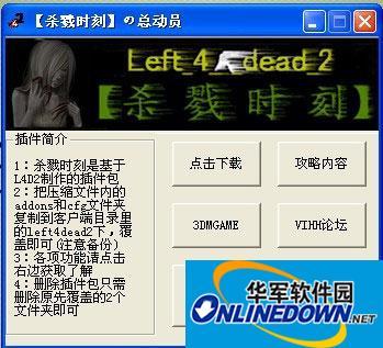 《生存之旅2》杀戮时刻插件包V5.0正式版杀戮时刻插件包V5.0正式版
