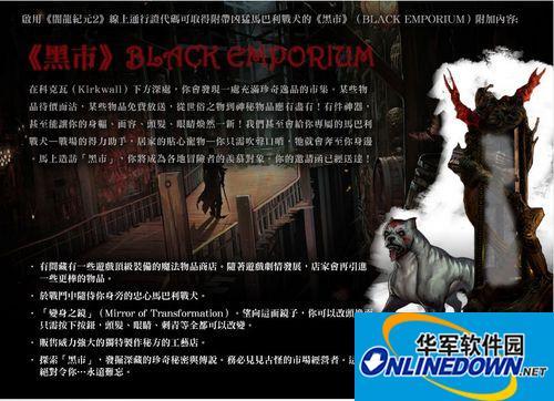 """《龙腾世纪2》第二个DLC""""黑市""""下载"""