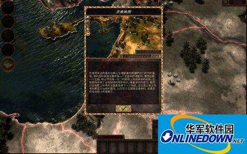 《雄狮之心:十字军诸王》圣堂中文汉化补丁V1.0圣堂中文汉化补丁V1.0