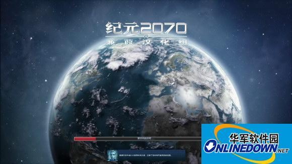 《纪元2070》汉化补丁