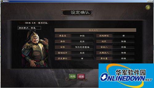 """《三国志12》正式版3DM""""三帝梦""""汉化补丁v5.2正式版3DM""""三帝梦""""汉化补丁v5.2"""