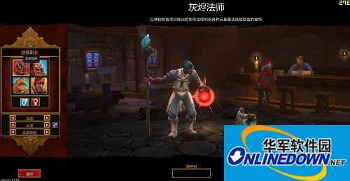 《火炬之光2》游侠LMAO汉化组汉化补丁V1.0游侠LMAO汉化组