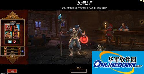 《火炬之光2》游侠LMAO汉化补丁V3.0游侠LMAO汉化补丁V3.0