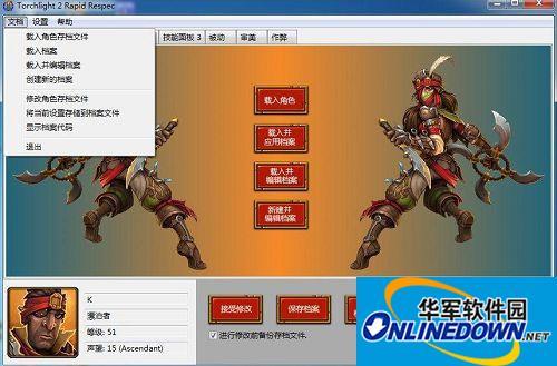 《火炬之光2》存档修改器v0.99汉化版  存档修改器v0.99汉化版