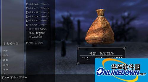 《上古卷轴5:天际(The Elder Scrolls V:Skyrim)》神器:位面商店MOD