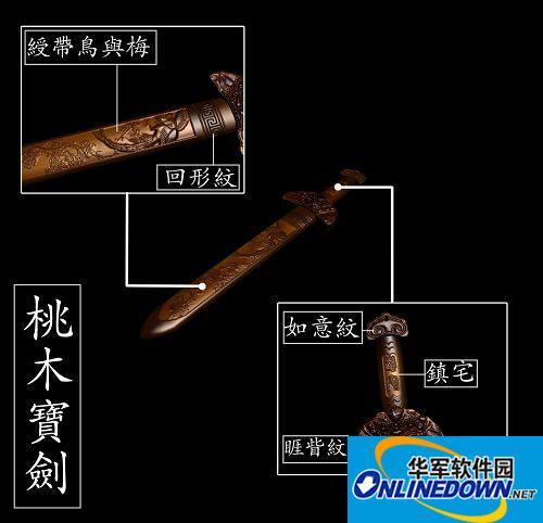 《上古卷轴5:天际(The Elder Scrolls V:Skyrim)》桃木剑和龙纹虎口九环刀MOD