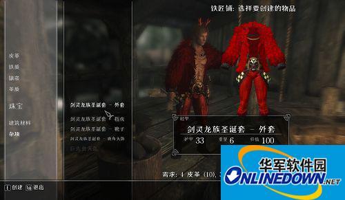 《上古卷轴5:天际(The Elder Scrolls V:Skyrim)》剑灵龙族圣诞套装0.1男装MOD