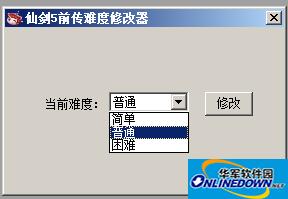 《仙剑奇侠传五前传》难度修改器