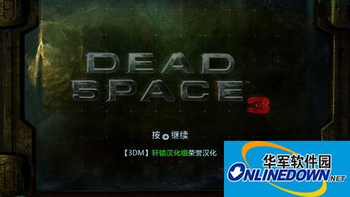 《死亡空间3》3DM轩辕汉化组Xbox360汉化补丁v1.0 1