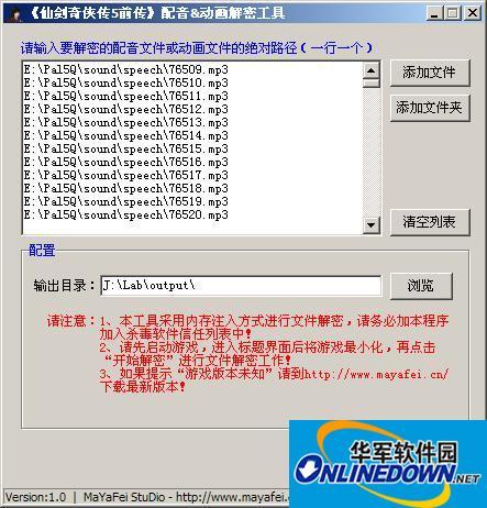 《仙剑奇侠传五前传》动画配音文件解密工具v1.2.2