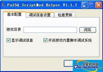 《仙剑奇侠传5:前传》脚本MOD辅助开发工具v1.1.2 1