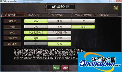 《三国志12:威力加强版》字体生成工具v1.1(支持3DM汉化版)