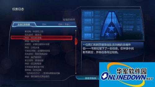 《质量效应3》神堡DLC汉化补丁 v1.0