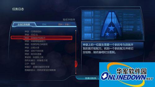 《质量效应3》3DM神堡DLC汉化补丁v1.0