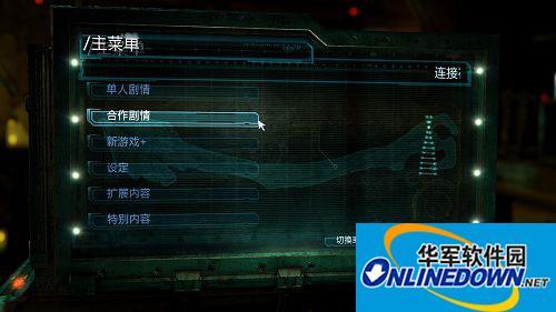 《死亡空间3》3DM轩辕汉化组汉化补丁v5.1
