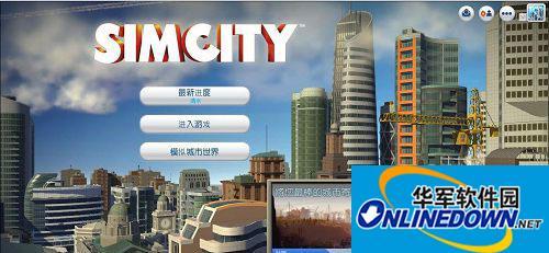 《模拟城市5》3DM汉化组汉化补丁 v1.0