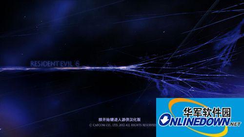 《生化危机6》游侠LMAO汉化组汉化补丁v1.1