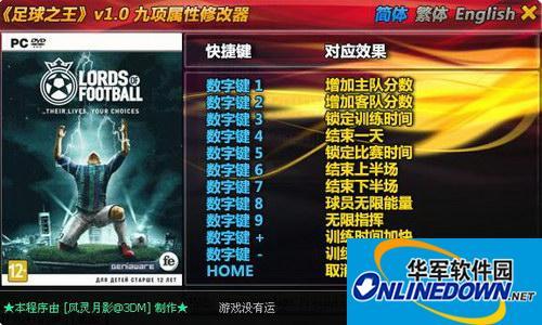 《足球之王》v1....