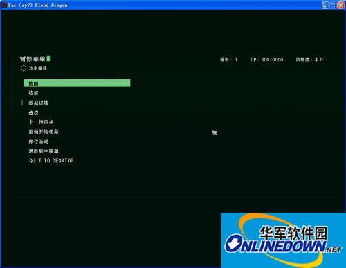 《孤岛惊魂3:血龙》游侠LMAO汉化组汉化补丁V1.0