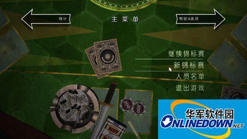 《怪诞扑克夜2》3DM简体中文汉化补丁v1.0