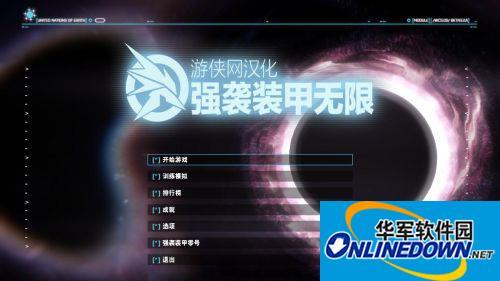 《强袭装甲无限》游侠LMAO汉化组汉化补丁V1.0 1