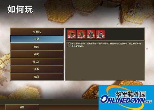 《贪婪公司》游翔汉化组汉化补丁V1.0