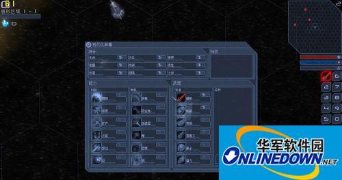 《深度星蚀》游翔汉化组汉化补丁V1.0
