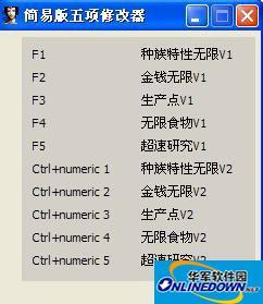 《星际迷航》简易版五项修改器(yuenluan) 1