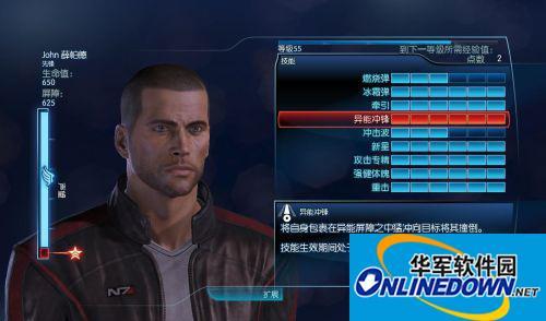 《质量效应3》3DM轩辕汉化组终极汉化补丁v1.0