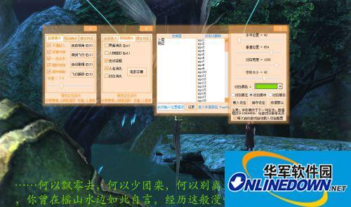 《古剑奇谭》多功能修改器 古剑辅助器 v2.0.1
