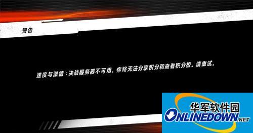 《速度与激情:对决》3DM简体中文汉化补丁V1.0