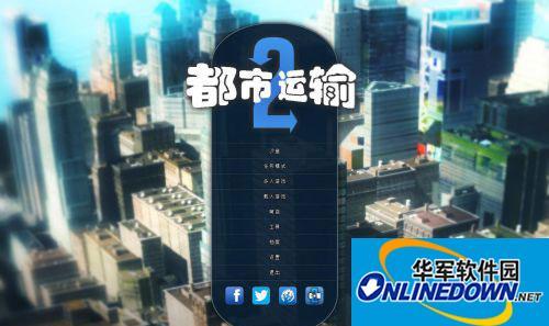 《都市运输2》蒹葭汉化组汉化补丁v1.0 1