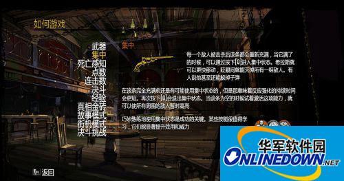 《狂野西部:枪手》3DM简体中文汉化补丁v3.0