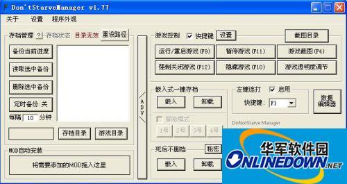 《饥荒》 存档管理器 1.77