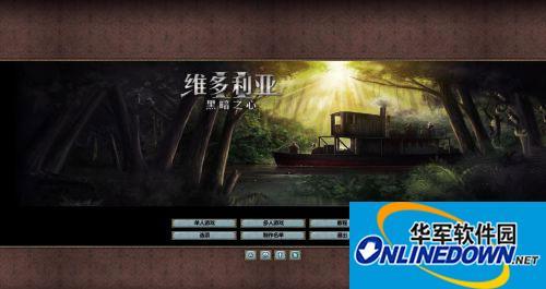 《维多利亚2:黑暗之心》蒹葭汉化组汉化补丁v2.0