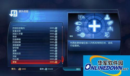 《质量效应3》3DM轩辕汉化组终极汉化补丁v2.0