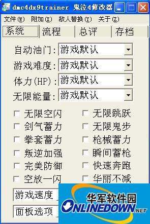 《鬼泣4》DX9全...