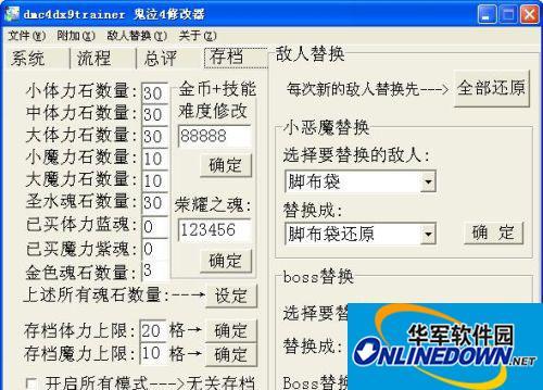 《鬼泣4》DX9全功能修改器(最终版)