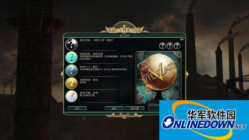 《文明5:美丽新世界》3DM简体中文完整汉化补丁v2.0