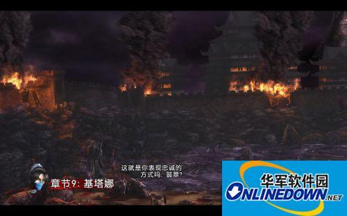 《真人快打9》游侠LMAO汉化组汉化补丁V4.0