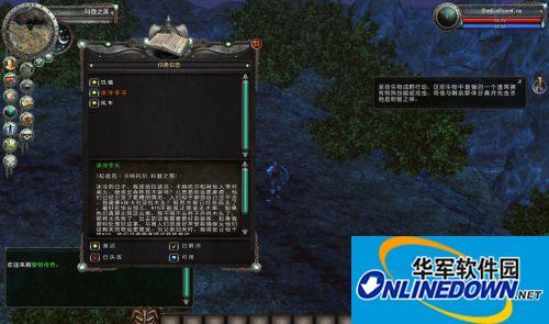 《黎明传说》游侠LMAO汉化组汉化补丁V2.0