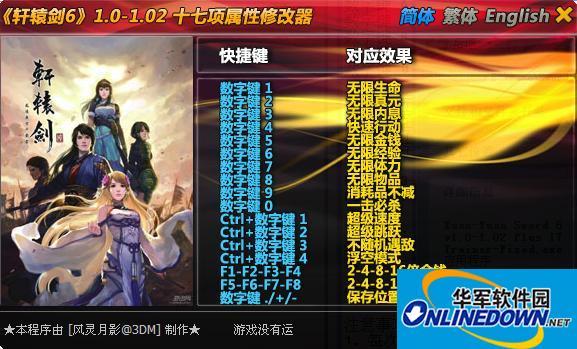 《轩辕剑6》1.0-1.02 十七项修改器(更新) 1