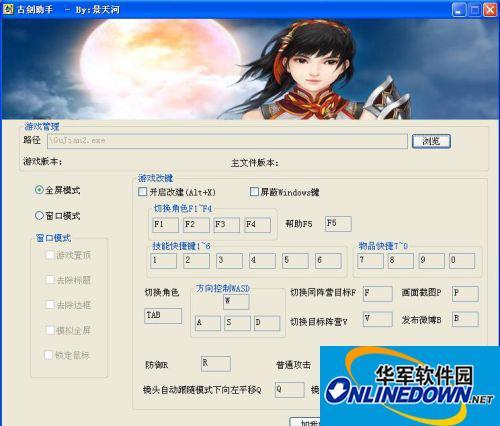 《古剑奇谭2》改键工具(自由修改键盘按键)