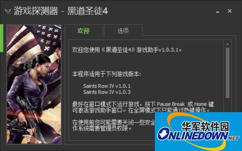 《黑道圣徒4》游戏助手 v1.0.3.1