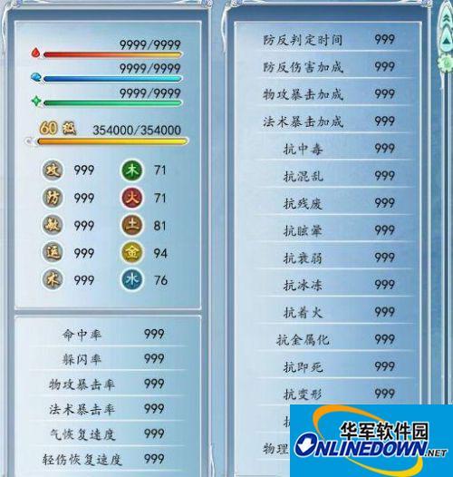 《古剑奇谭2》正式版 多功能CE修改 V9