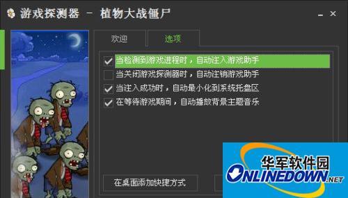《植物大战僵尸》游戏修改助手v2.2