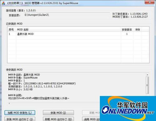 《古剑奇谭2》MOD管理工具v2.13.1001(SuperMouse)