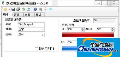 《泰拉瑞亚》存档编辑器汉化版v5.6(ChbShoot)