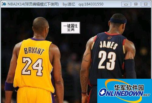 《NBA 2K14》一键属性全满修改器(guoyao168)